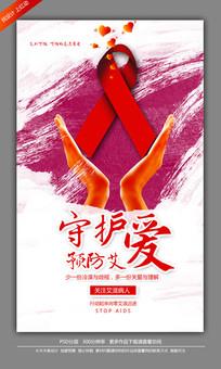 守护爱预防艾关注艾滋病人海报