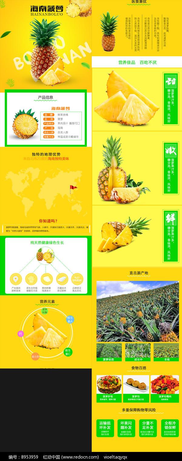 淘宝菠萝详情页水果宝贝描述页图片