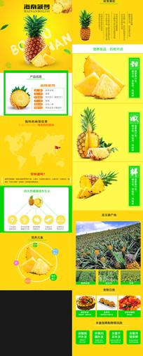 淘宝菠萝详情页水果宝贝描述页