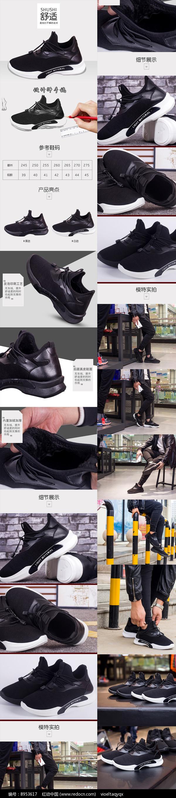 淘宝男鞋详情页模版描述页