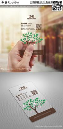 植物环境环保透明名片