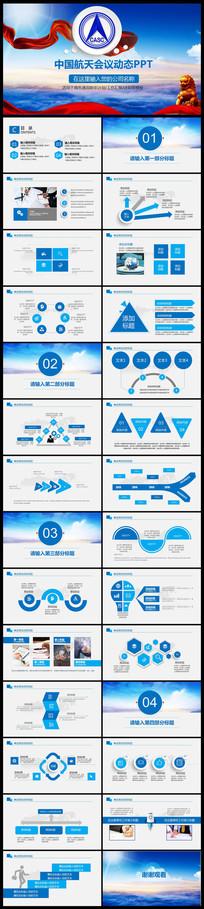 中国航天宇航员科技航空PPT