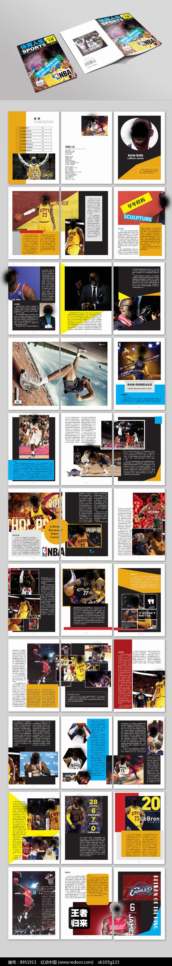 NBA体育人物杂志图片