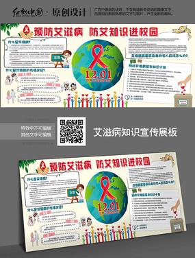 艾滋病知识校园展板