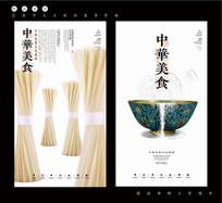 创意面食海报设计
