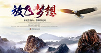 放飞梦想企业文化海报设计