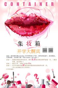 粉红暖色化妆品宣传海报