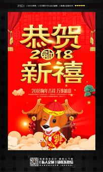 恭贺新禧2018狗年吉祥海报