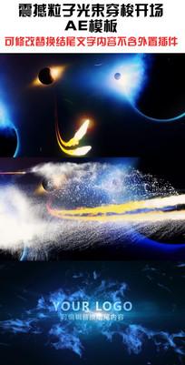 光束穿梭粒子光效开场ae模板