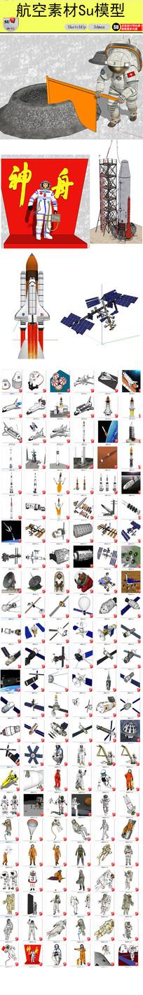 航天航空SU模型