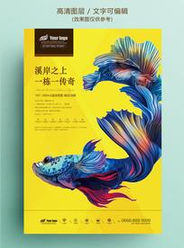 黄色时尚系列孔雀鱼海报