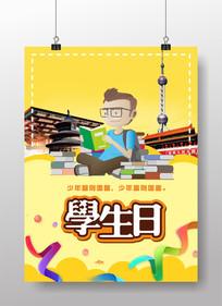 卡通风国际学生日海报