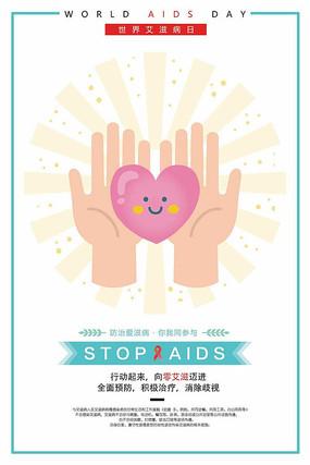 卡通关爱艾滋病宣传海报