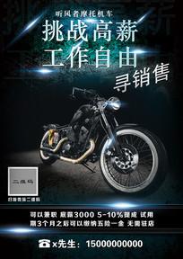酷炫摩托销售海报设计