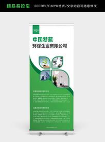 绿色清新环保企业易拉宝设计