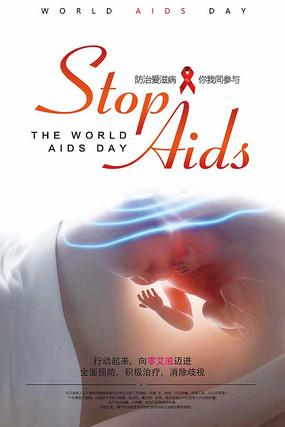 母婴传播艾滋病宣传海报
