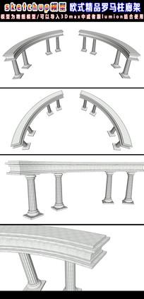 欧式精品罗马柱廊架su模型