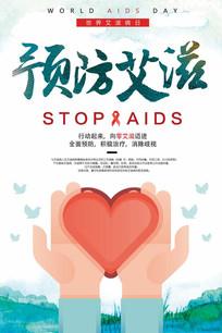 清新预防艾滋病公益海报