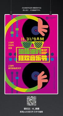 时尚嘻哈音乐狂欢节海报