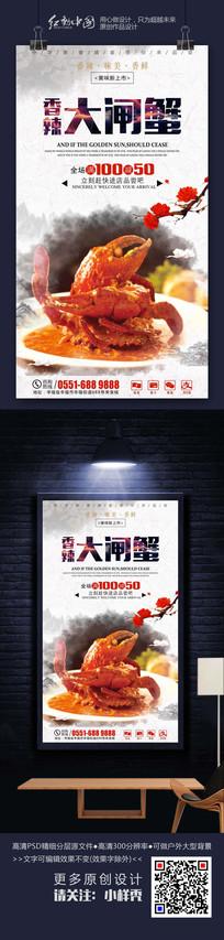 香辣大闸蟹美食餐饮宣传海报