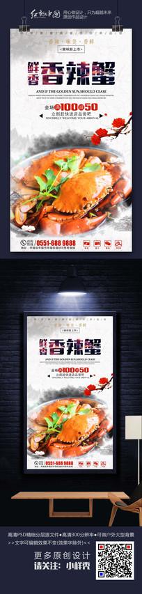 鲜香香辣蟹美食餐饮海报素材