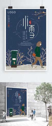 小清新手绘二十四节气小雪海报