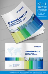 学校教育培训企业宣传画册封面