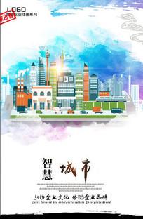 智慧城市海报