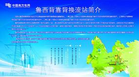 中国南方电网标志