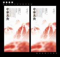 中华美食创意海报