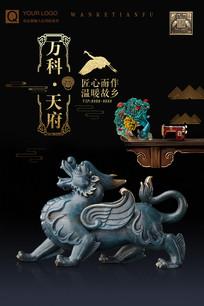 中式房地产海报