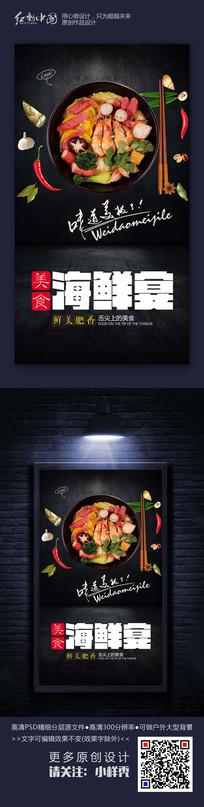 最新时尚海鲜宴美食餐饮海报
