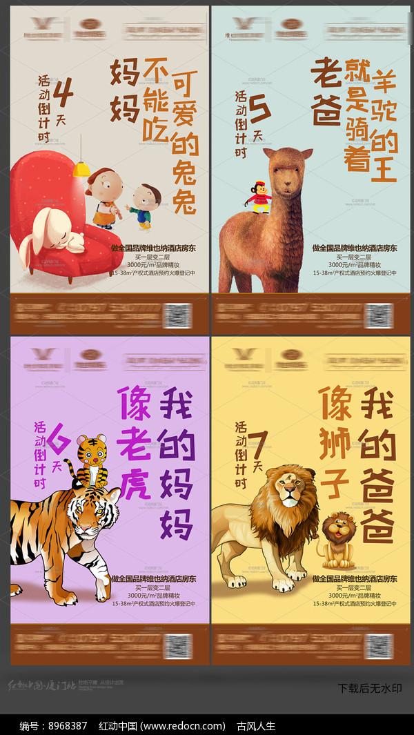 创意动物亲子活动卡通海报图片