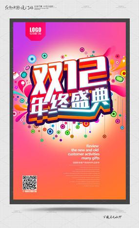 创意双12宣传海报
