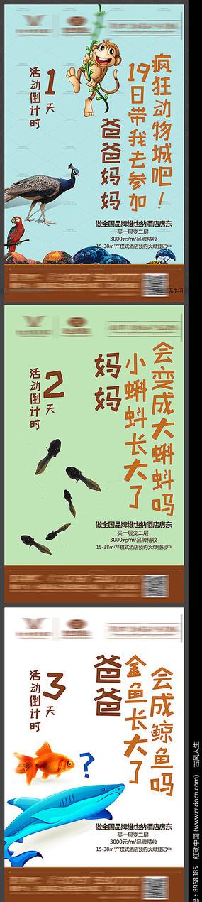 动物亲子活动卡通海报