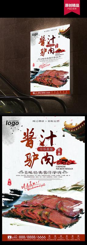 酱汁驴肉海报