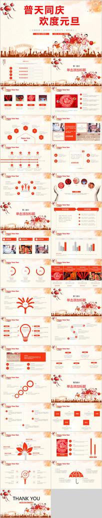 庆祝春节元旦PPT模板
