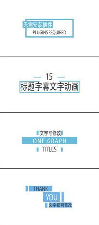 简洁标题文字字幕条模板