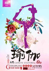 瑜伽健身文化海报