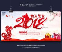 2018炫彩时尚狗年春节海报