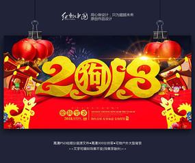 2018创意精品新年节日海报