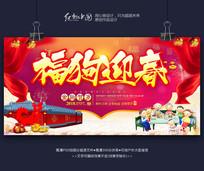 2018福狗迎春时尚春节海报