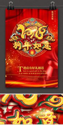 2018狗年吉祥促销宣传海报