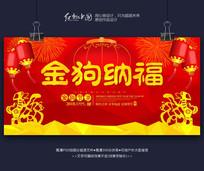 2018红色喜庆狗年节日海报
