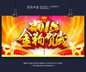 2018金狗贺岁喜庆新年海报
