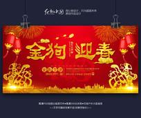 2018金狗迎春精品海报设计