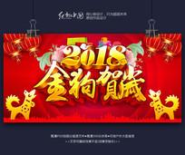 大气2018瑞狗迎春时尚海报