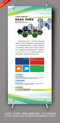 大气企业文化简介X展架