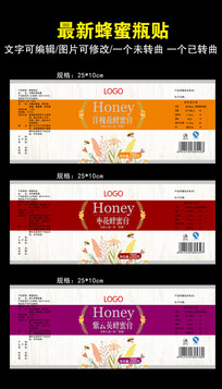 蜂蜜标签设计