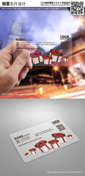 高档精品礼盒包装透明名片